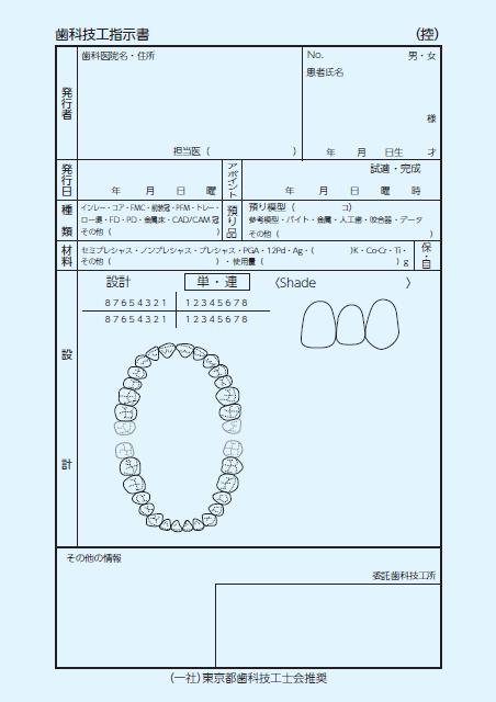 【東京都歯科技工士会推奨】歯科技工録付技工指示書サンプル1枚目