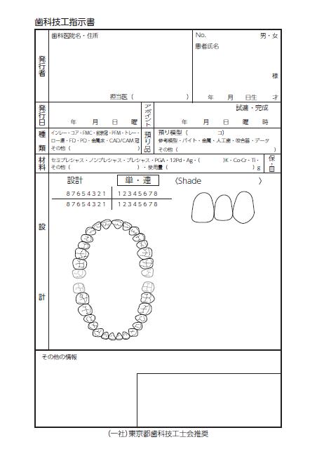 【東京都歯科技工士会推奨】歯科技工録付技工指示書サンプル2・3枚目