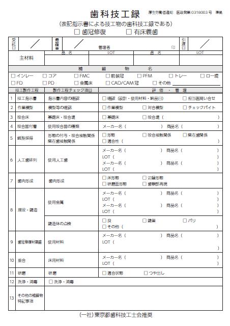 【東京都歯科技工士会推奨】歯科技工録付技工指示書サンプル3枚目裏