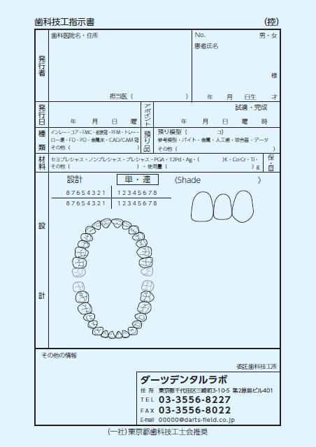 【東京都歯科技工士会推奨】歯科技工録付技工指示書 名入れサンプル