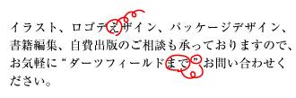 【誤】校正記号3